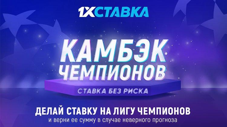 """На 1xСтавка стартовала акция """"Камбэк чемпионов""""!"""