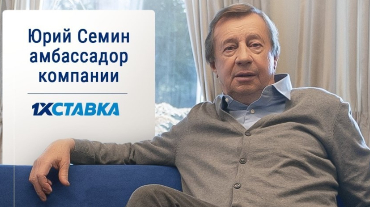 Экс-тренер сборной России по футболу Юрий Сёмин стал новым амбассадором БК 1xСтавка