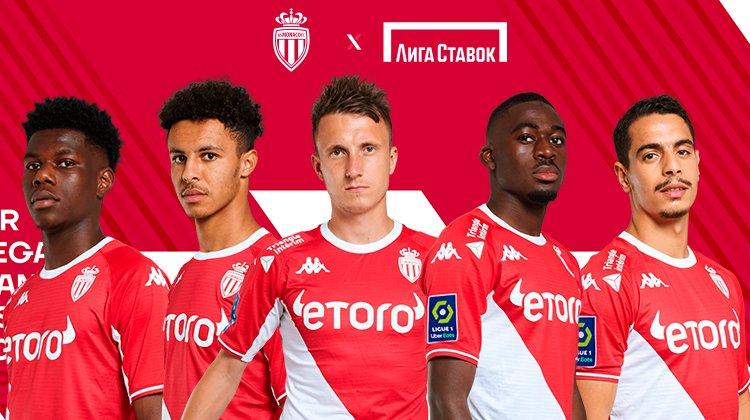БК «Лига Ставок» стала беттинг-партнером AS Monaco в России