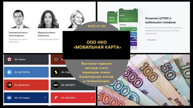 НКО «Мобильная карта» успешно перевела клиентов букмекерских контор в ЕЦУПС