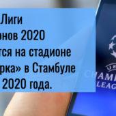 Финал Лиги Чемпионов 2020 и даты матчей плей-офф