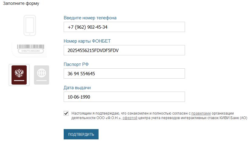 фонбет регистрация на официальном сайте