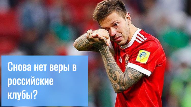 1хСтавка: Локомотив и Зенит – аутсайдеры своих групп в ЛЧ