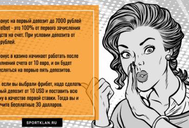 Бонус на Первый Депозит в Мелбет 100%
