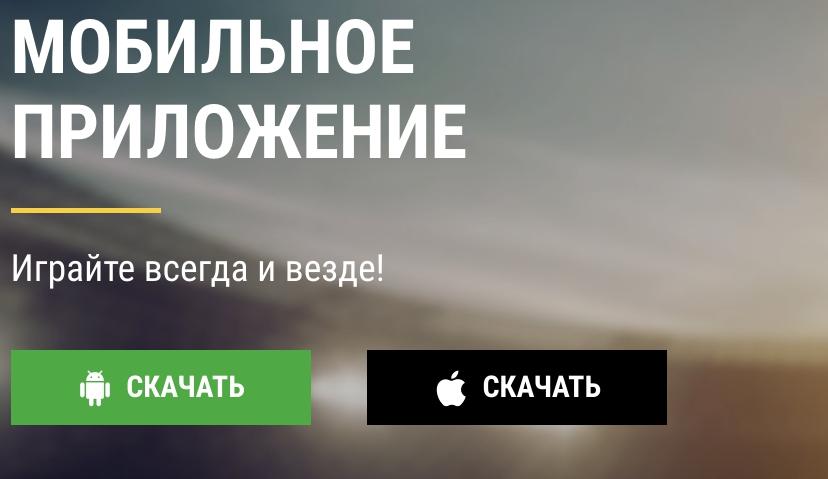 мобильное приложение париматч
