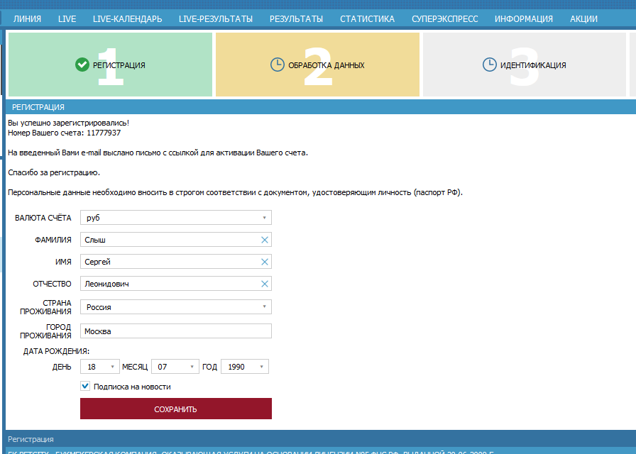 Регистрация на Betcity