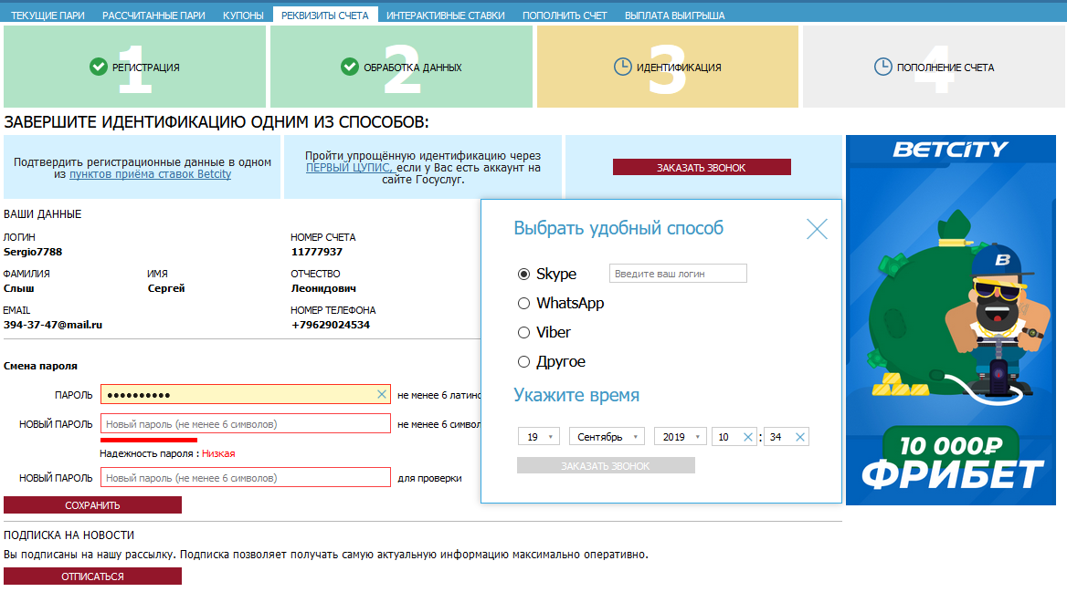 регистрация в БК бетсити