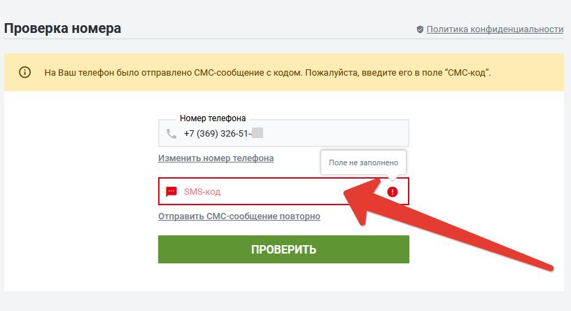 регистрация в бк леон, как зарегистрироваться