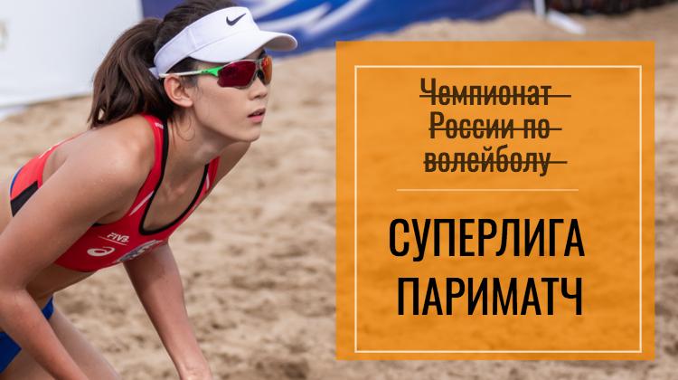 """Букмекеры и нейминг турниров: """"Суперлига Париматч"""" по волейболу…"""
